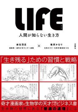 LIFE<ライフ> 人間が知らない生き方【無料お試し版】-電子書籍