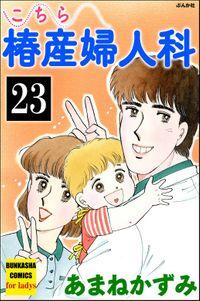 こちら椿産婦人科(分冊版) 【第23話】