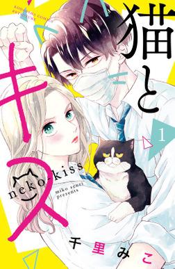 猫とキス(1)-電子書籍