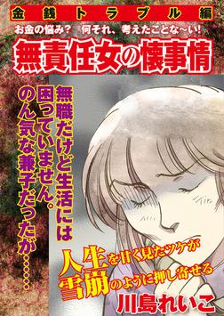 【金銭トラブル編】無責任女の懐事情-電子書籍
