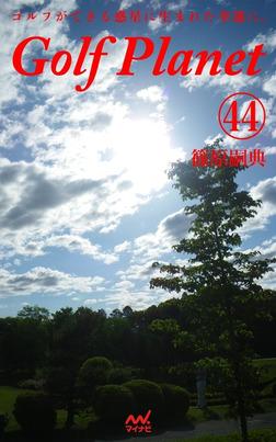 ゴルフプラネット 第44巻 ~ゴルフに恋して幸せになろう~-電子書籍