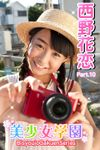 美少女学園 西野花恋 Part.10(Ver2.0)