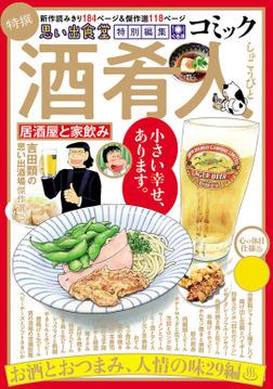 コミック酒肴人 居酒屋と家飲み-電子書籍
