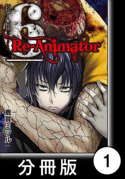 超人類6 Re-Animator【分冊版】(1)-電子書籍