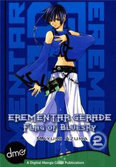 EREMENTAR GERADE: Flag of Bluesky Vol. 2