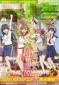 【電子版】月刊コミック 電撃大王 2020年2月号