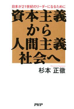 資本主義から人間主義社会へ 日本が21世紀のリーダーになるために-電子書籍