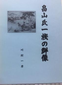 畠山氏一族の群像-電子書籍