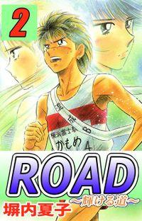 ROAD 2巻