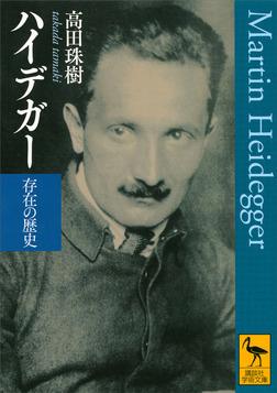 ハイデガー 存在の歴史-電子書籍