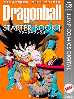 DRAGON BALL STARTER BOOK 1-電子書籍