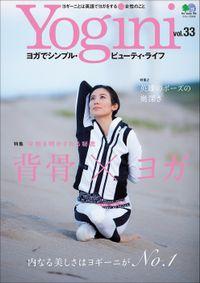 Yogini(ヨギーニ) (Vol.33)