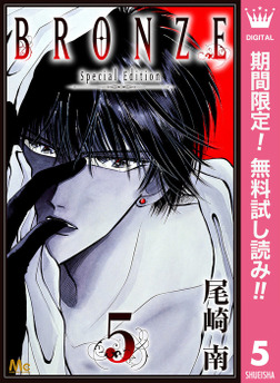 BRONZE -Special Edition-【期間限定無料】 5-電子書籍