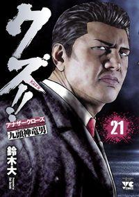 クズ!! ~アナザークローズ九頭神竜男~ 21