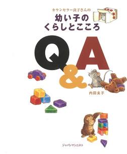カウンセラー良子さんの幼い子のくらしとこころQ&A-電子書籍