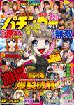 漫画パチンカーMAX Vol.13
