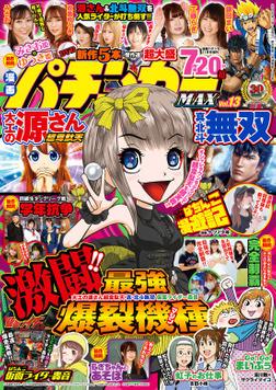 漫画パチンカーMAX Vol.13-電子書籍