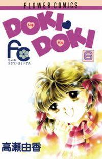 DOKI・DOKI(6)