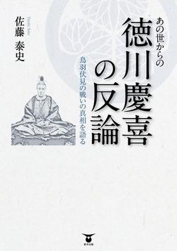 あの世からの 徳川慶喜の反論-電子書籍