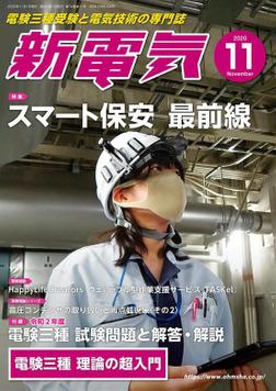 新電気2020年11月号-電子書籍