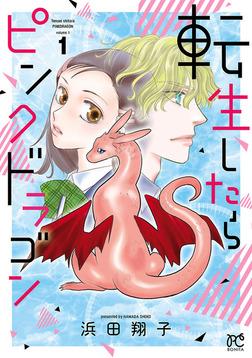 転生したらピンクドラゴン 1-電子書籍