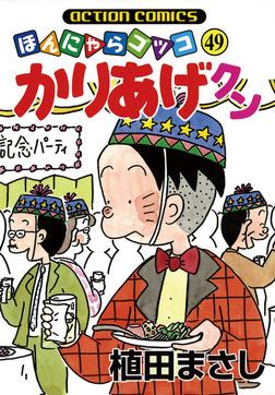 かりあげクン / 49-電子書籍