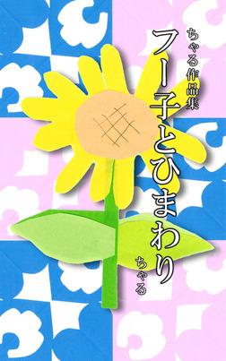 フー子とひまわり-電子書籍
