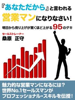 「あなただから」と言われる営業マンになりなさい! 明日から売り上げが驚くほど上がる95のゲキ-電子書籍
