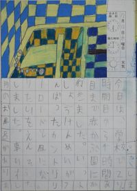 TALKEN絵日記64冊目