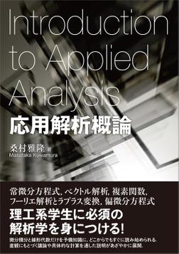 応用解析概論-電子書籍