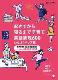 [音声DL付]起きてから寝るまで子育て英語表現600 わんぱくキッズ編