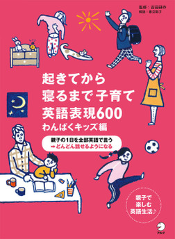 [音声DL付]起きてから寝るまで子育て英語表現600 わんぱくキッズ編-電子書籍