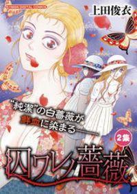 囚ワレノ薔薇(2)