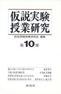 仮説実験授業研究 第2期 10