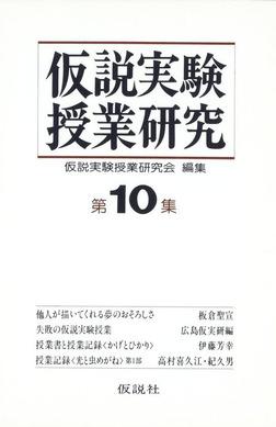 仮説実験授業研究 第2期 10-電子書籍