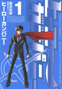 ヒーローカンパニー(1)-電子書籍