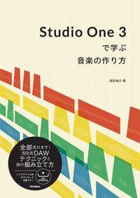Studio One 3で学ぶ音楽の作り方