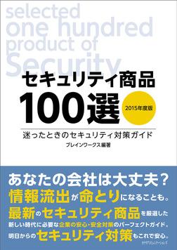 セキュリティ商品100選 2015年版 迷ったときのセキュリティ対策ガイド-電子書籍