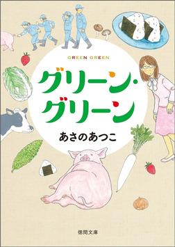 グリーン・グリーン-電子書籍