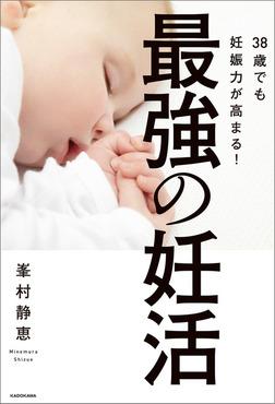 38歳でも妊娠力が高まる!最強の妊活-電子書籍