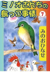 ミノオさんちの鳥っこ事情7