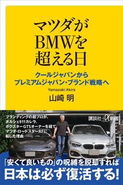 マツダがBMWを超える日 クールジャパンからプレミアムジャパン・ブランド戦略へ-電子書籍