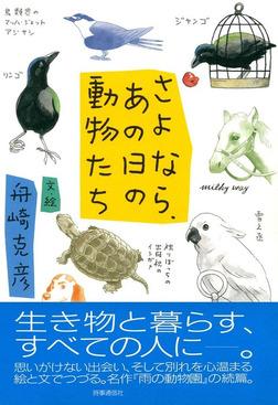 さよなら、あの日の動物たち-電子書籍