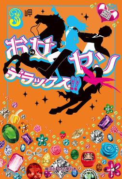 お女ヤンデラックス!!(3) イケメン☆ヤンキー☆パラダイス-電子書籍