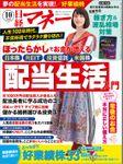 日経マネー 2019年10月号 [雑誌]