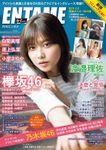 月刊エンタメ 2020年06月07月合併号
