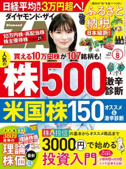 ダイヤモンドZAi 21年8月号-電子書籍