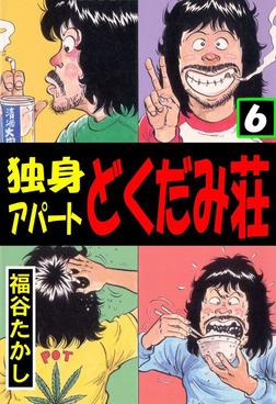 独身アパート どくだみ荘6-電子書籍