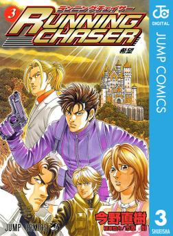 RUNNING CHASER 3-電子書籍