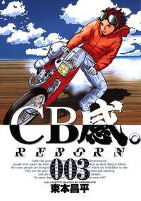 CB感。 REBORN(3)